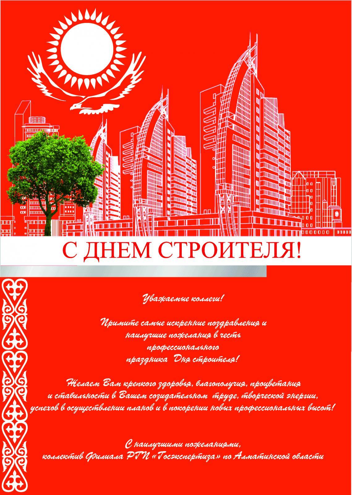 Вставить текст в открытку с днем строителя